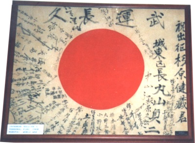 Japanese Soldiers Personal flag